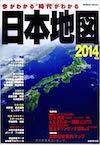 今がわかる時代がわかる日本地図 2014年版 (SEIBIDO MOOK)