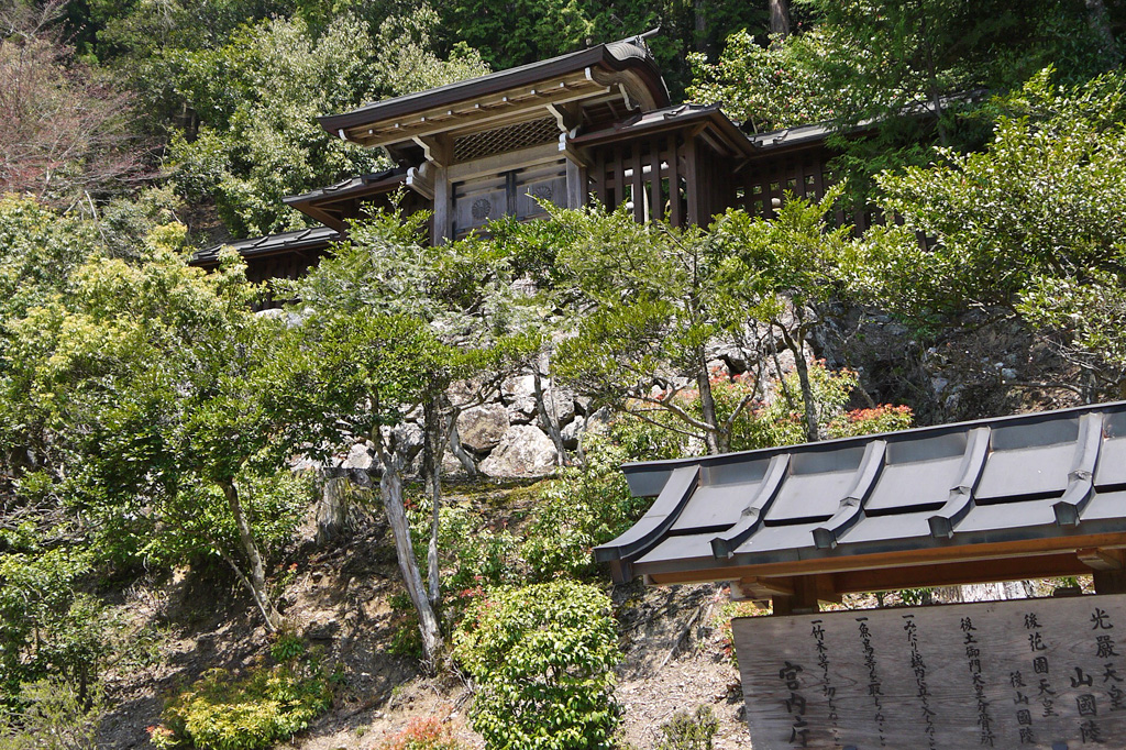 後花園天皇陵の写真素材