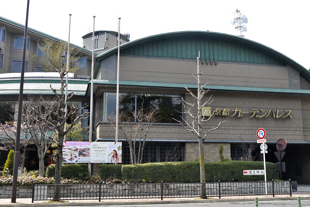 京都ガーデンパレスホテルの写真