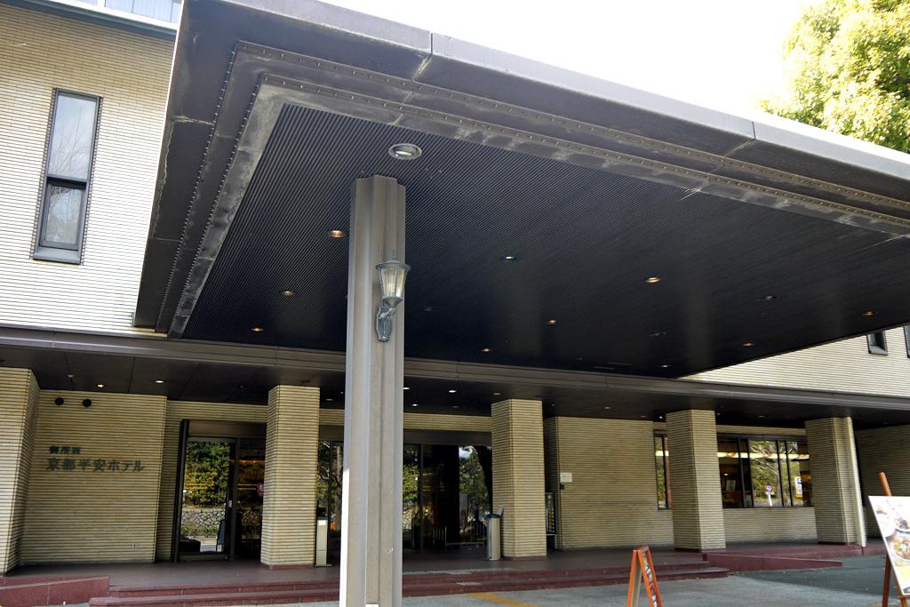 御所西京都平安ホテルの写真