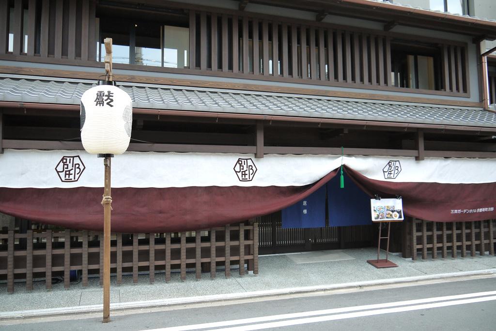 三井ガーデンホテル京都新町別邸の写真