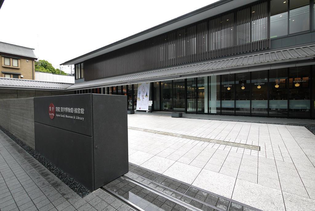 漢字博物館 漢字ミュージアムの写真