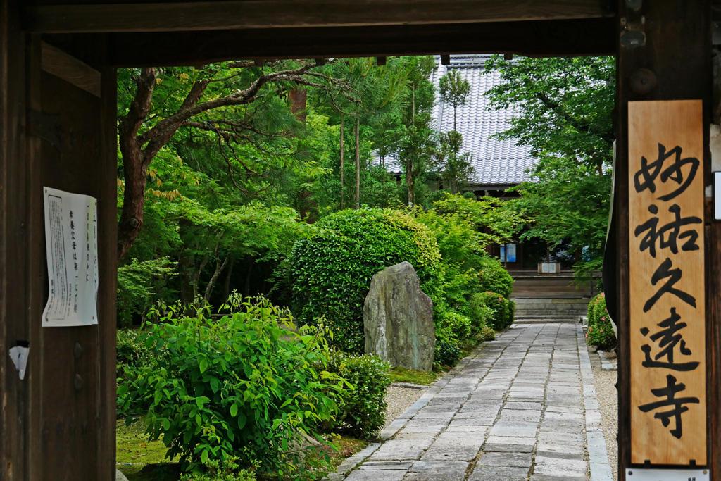 妙祐久遠寺の写真素材