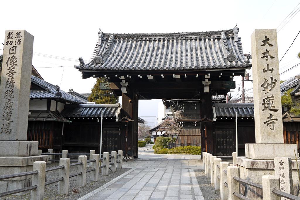 妙蓮寺の門前の写真