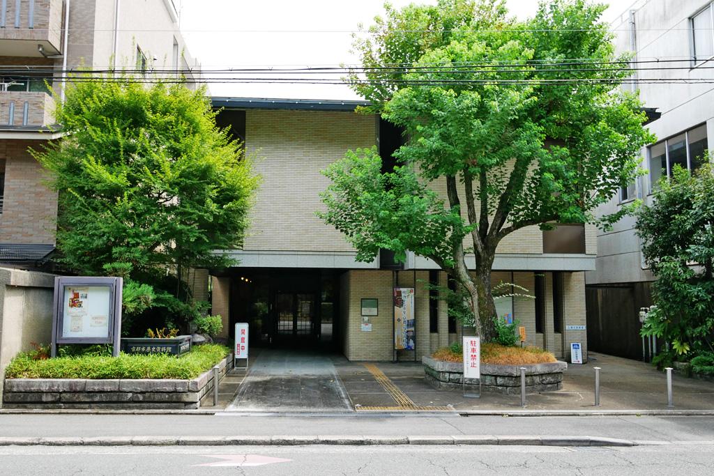 京都市歴史資料館の写真素材