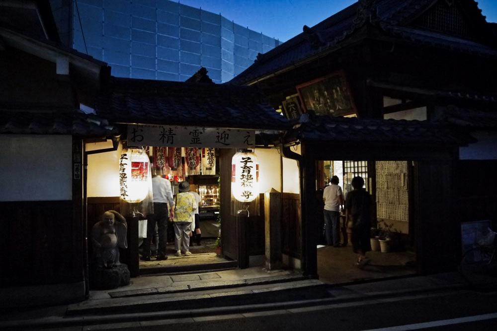 西福寺の六道まいり