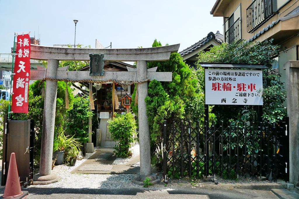 西念寺と千喜満悦天満宮の写真素材
