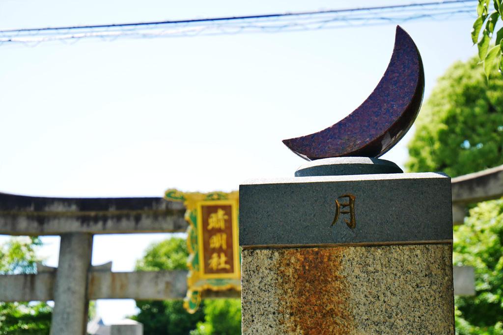 晴明神社の三日月の写真素材
