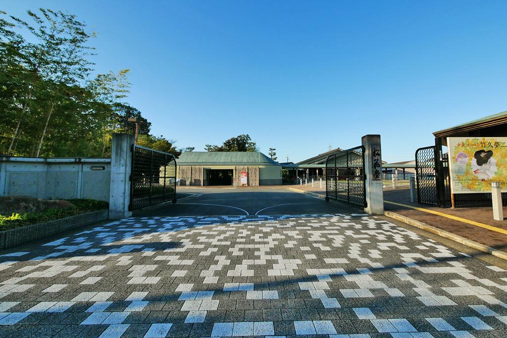 松花堂庭園の写真素材