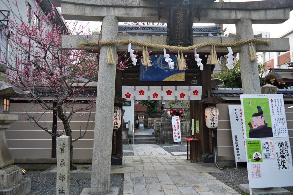 菅原院天満宮神社の写真素材