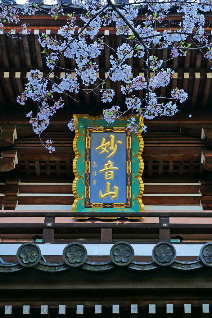 山崎聖天の写真素材
